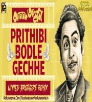 PRITHIBI BODLE GECHE(KISHORE KUMAR) - UNITED BROTHERS REMIX