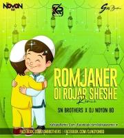 Romjaner Oi Rojar (Remix) - SN Brothers X DJ Noyon Bd