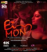 Ei Mon (Romantic Song 2021) Dev Sen, Subhankar Debnath, Madhuri Dey