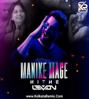 Manike Mage Hithe (Remix) - DJ Lemon